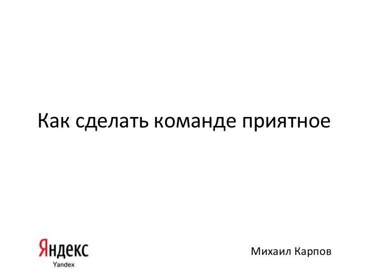 Как сделать команде приятное - Михаил Карпов (Яндекс)