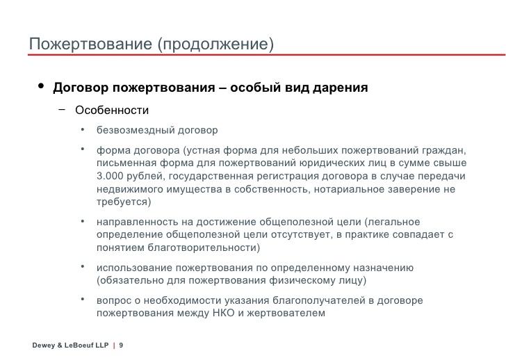 Общие положения договора дарения схема