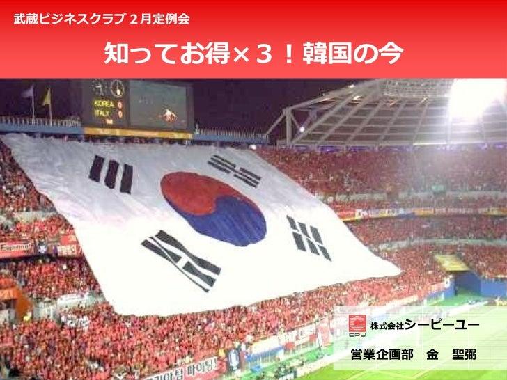 知ってお得×3!韓国の今