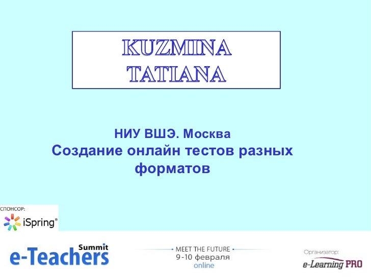 НИУ ВШЭ. Москва Создание онлайн тестов разных форматов