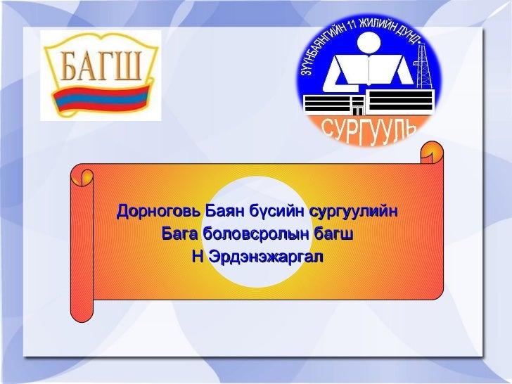 Дорноговь Баян бүсийн сургуулийн    Бага боловсролын багш        Н Эрдэнэжаргал