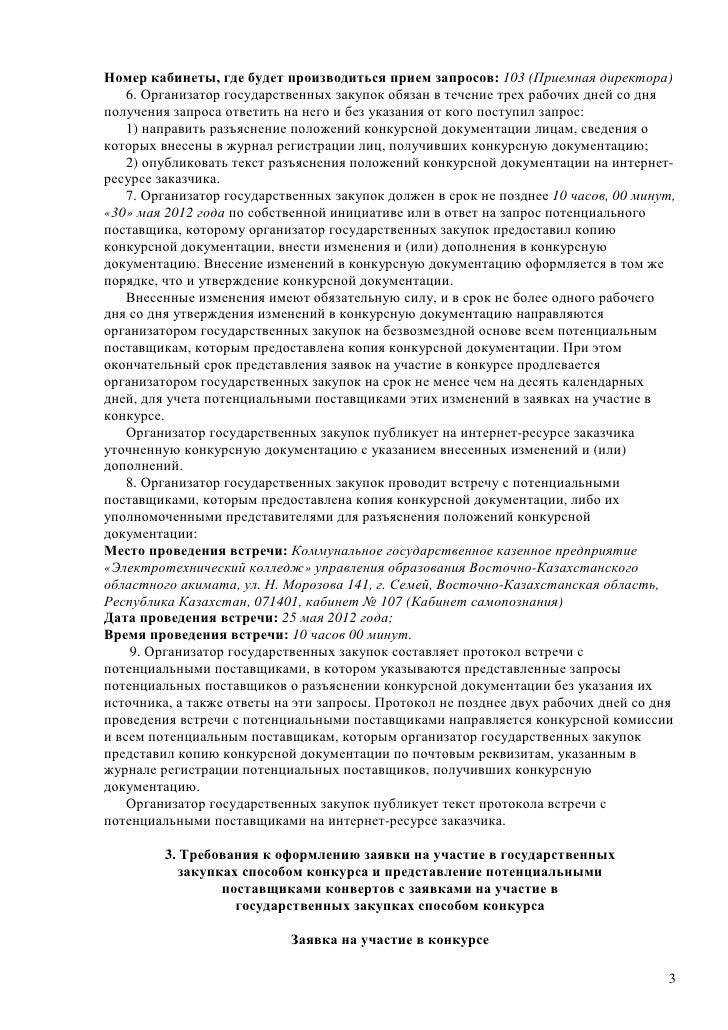 Образец журнала приема заявок на участие в конкурсе