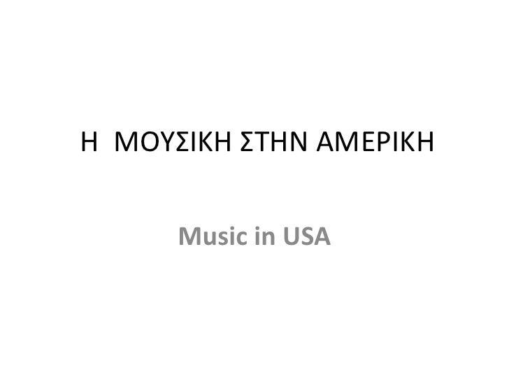 Η μουσικη στις ΗΠΑ και την Ευρώπη