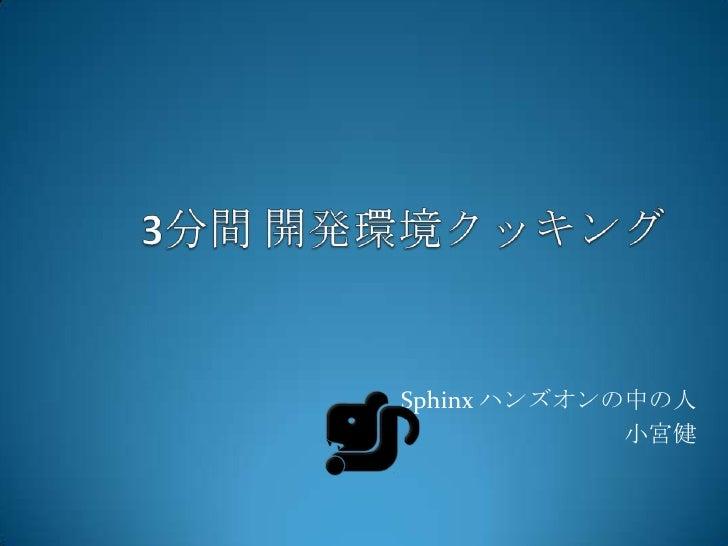 3分間 開発環境クッキング 2012.07 #pyfes