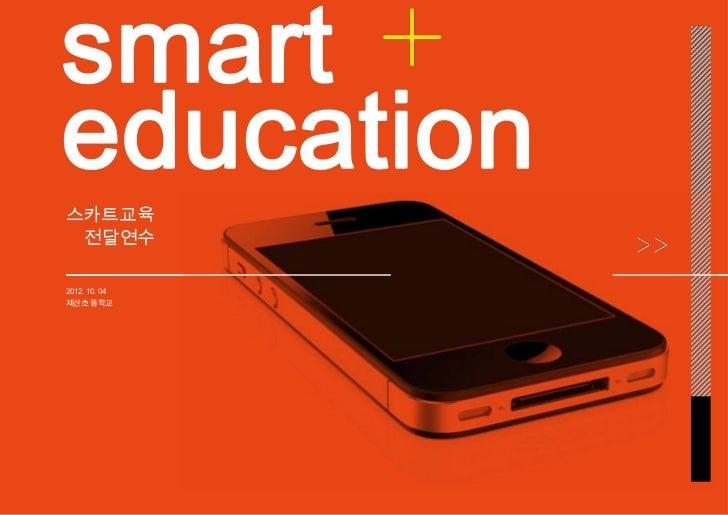 smarteducation스카트교육 전달연수2012. 10. 04제산초 등학교