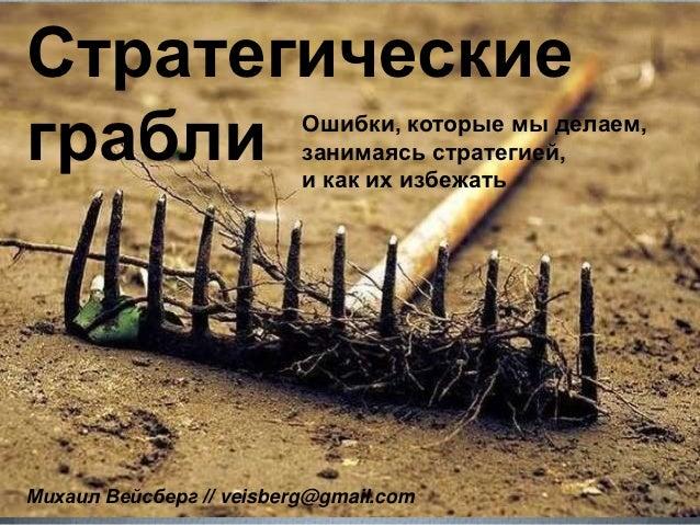 Стратегическиеграбли                    Ошибки, которые мы делаем,                          занимаясь стратегией,         ...
