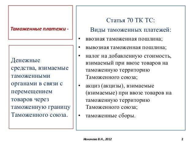 Картинки: таможенный кодекс таможенного союза (ред от