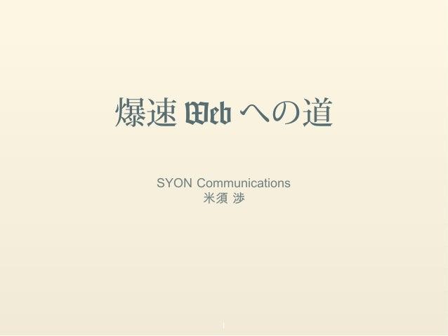 爆速 Web への道 SYON Communications       米須 渉          1