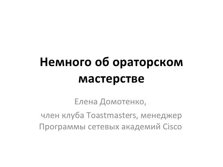 Немного об ораторском мастерстве - Елена Домотенко