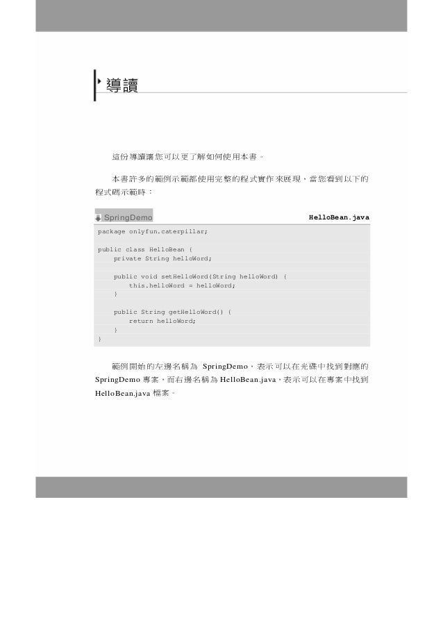 Spring 2.0 技術手冊導讀