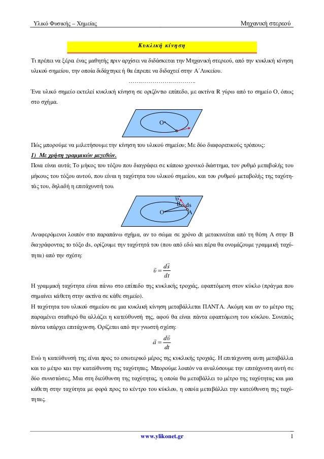 Υλικό Φυσικής – Χηµείας                                                          Μηχανική στερεού                         ...