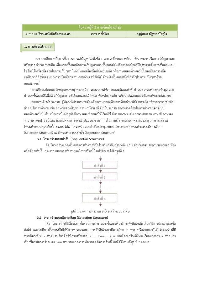 ใบความรู้ที่ 3 การเขียนโปรแกรมภาษา