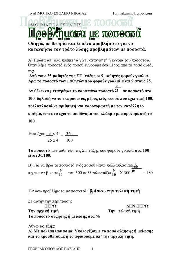 στ τάξη   μαθηματικά - 3η ενότητα - πως λύνω προβλήματα με ποσοστά