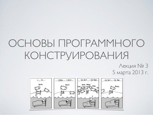 ОПК № 3 – Машинное представление целых чисел, символов, строк