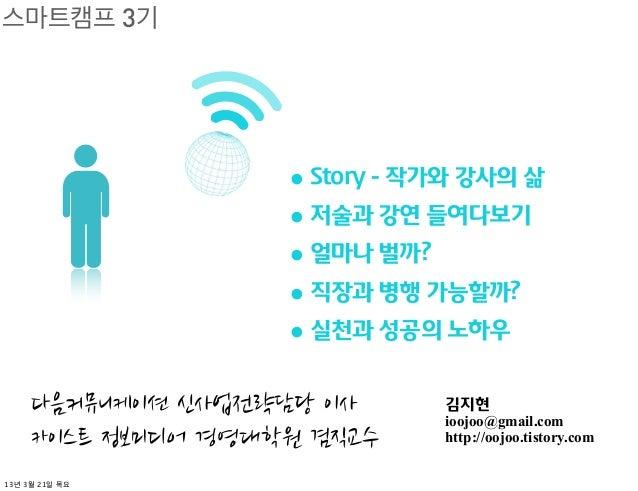 평생직업 스마트캠프3기