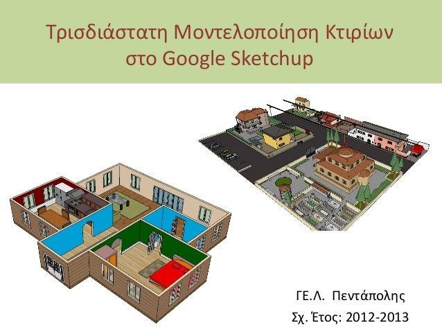 Τρισδιάστατη Μοντελοποίηση Κτιρίων        στο Google Sketchup                         ΓΕ.Λ. Πεντάπολης                    ...