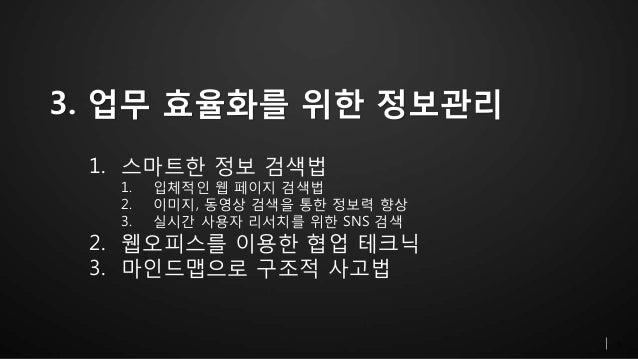 스마트워크3 오마이스쿨