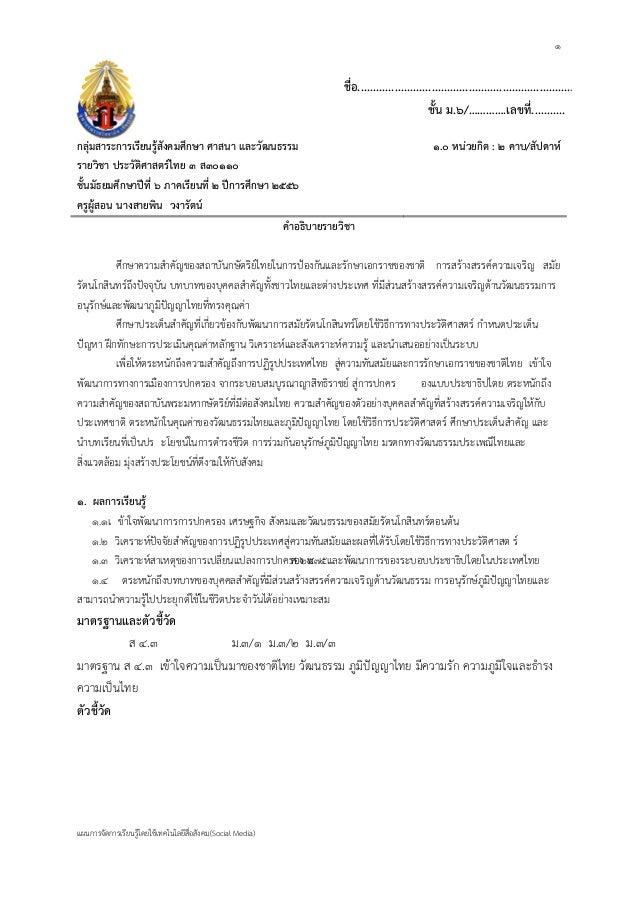 ประวัติศาสตร์ไทย 3