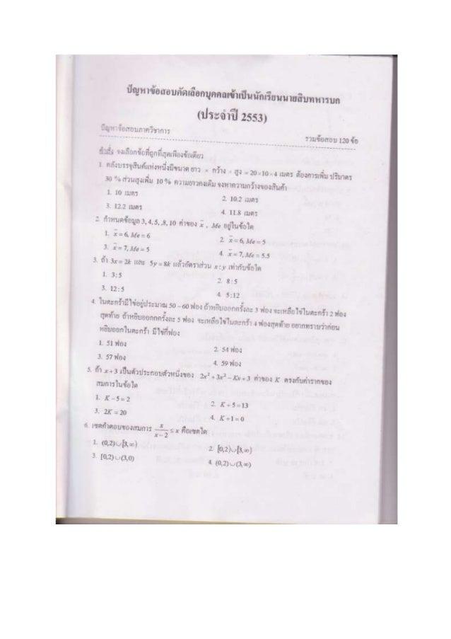 ข้อสอบนายสิบทหารบกปี 2553