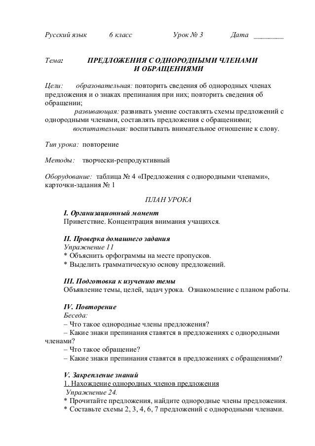 Русский язык 6 класс Урок № 3