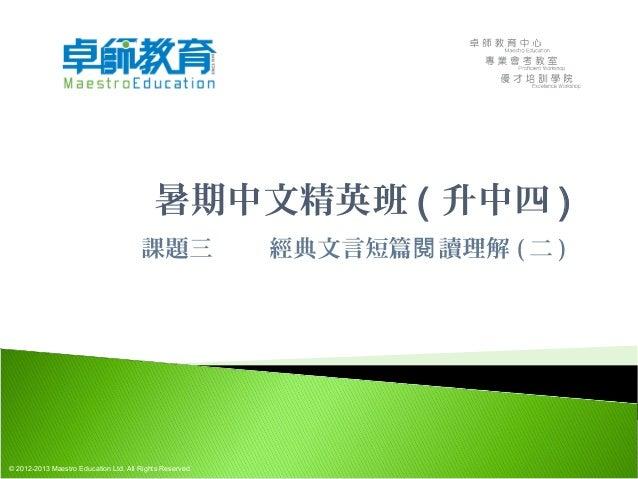 © 2012-2013 Maestro Education Ltd. All Rights Reserved. 暑期中文精英班 ( 升中四 ) 課題三 經典文言短篇 讀理解閱 ( 二 )