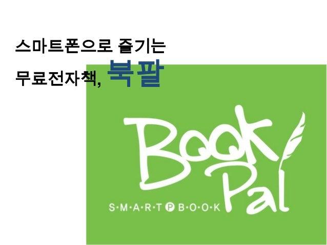15회 오픈업 - 3. 북팔 김형석 대표