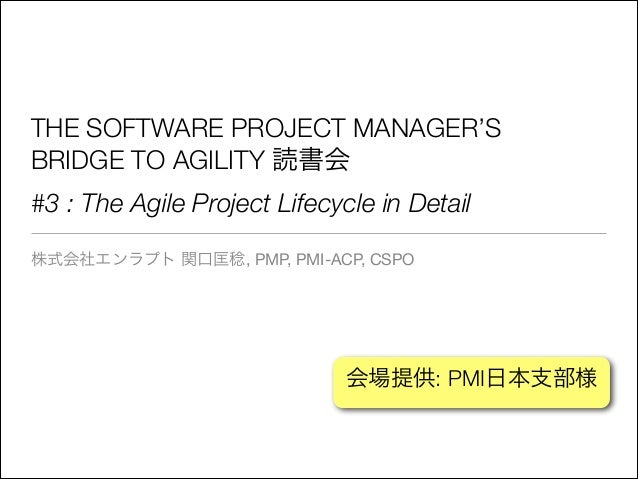 THE SOFTWARE PROJECT MANAGER'S BRIDGE TO AGILITY 読書会 #3 : The Agile Project Lifecycle in Detail 株式会社エンラプト 関口匡稔, PMP, PMI-A...