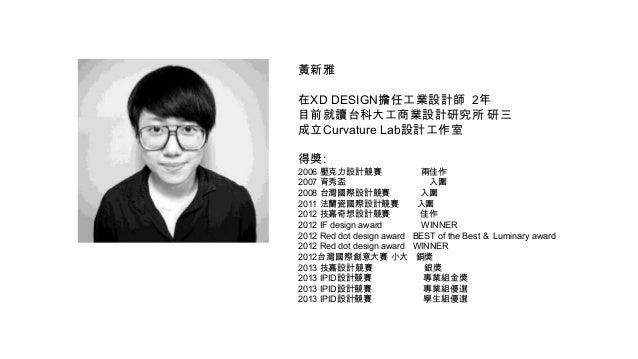 創人物Vol.7 - 競賽講者 - 黃新雅