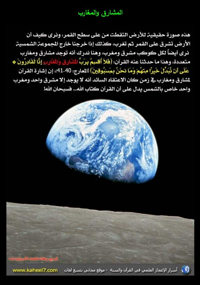 الموسوعة المصورة للإعجاز العلمي (3) 3-10-638