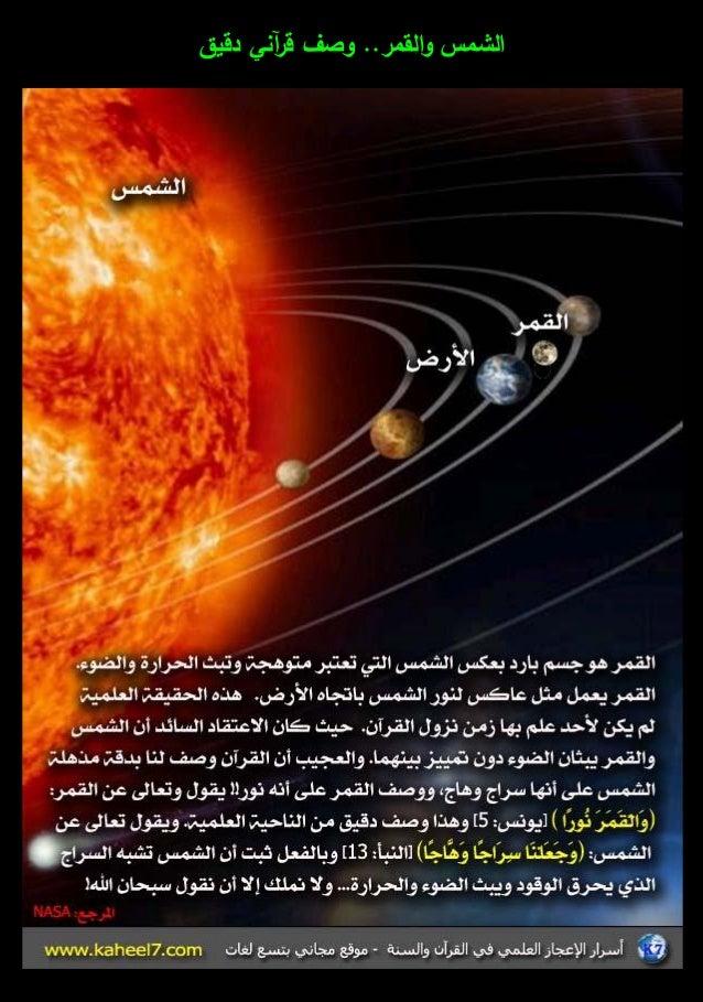 الموسوعة المصورة للإعجاز العلمي (3) 3-11-638
