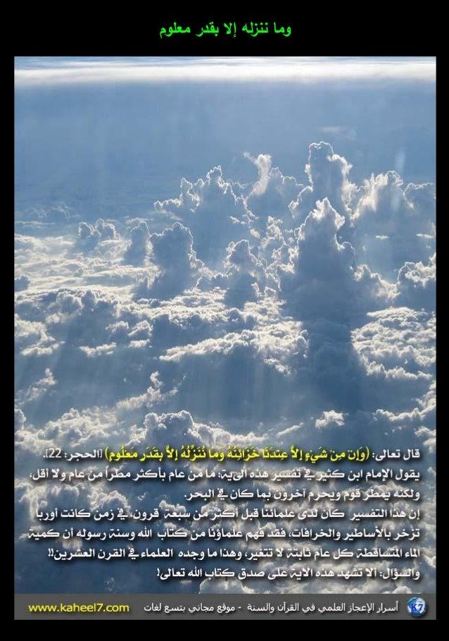 الموسوعة المصورة للإعجاز العلمي (3) 3-13-638