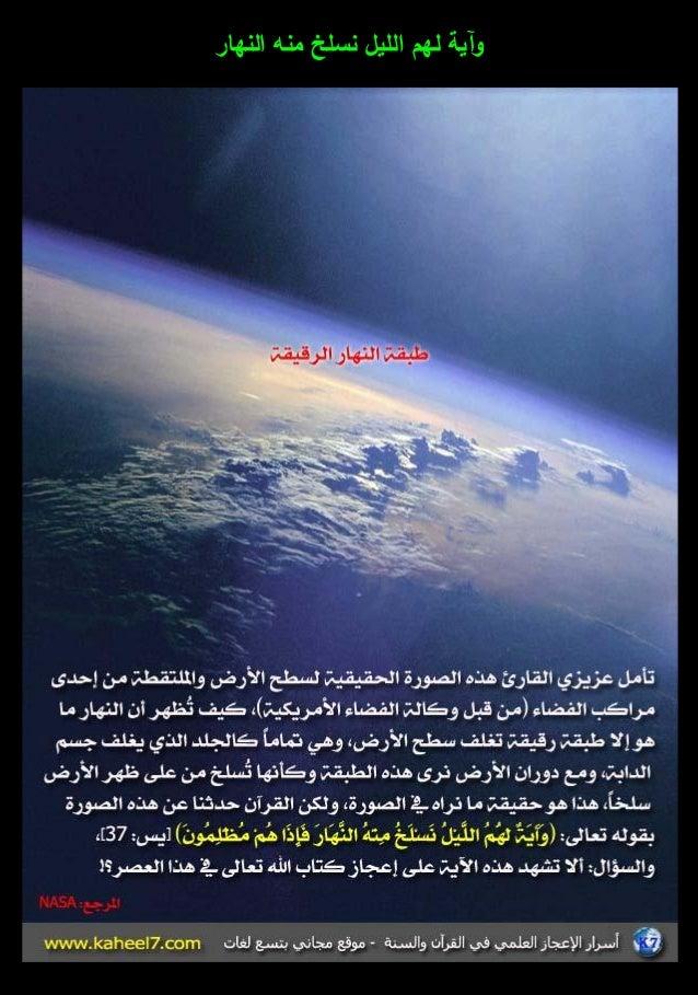 الموسوعة المصورة للإعجاز العلمي (3) 3-20-638