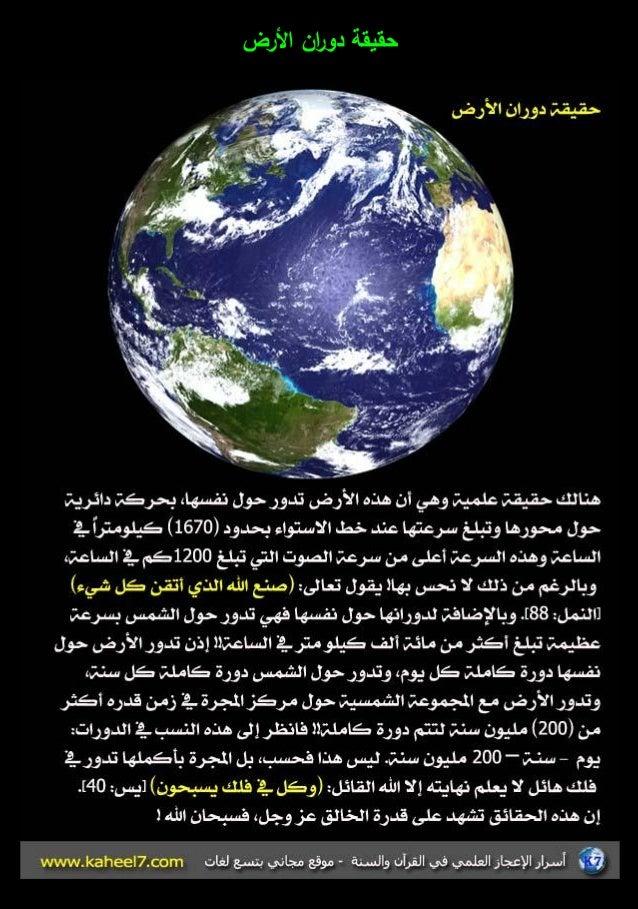 الموسوعة المصورة للإعجاز العلمي (3) 3-30-638