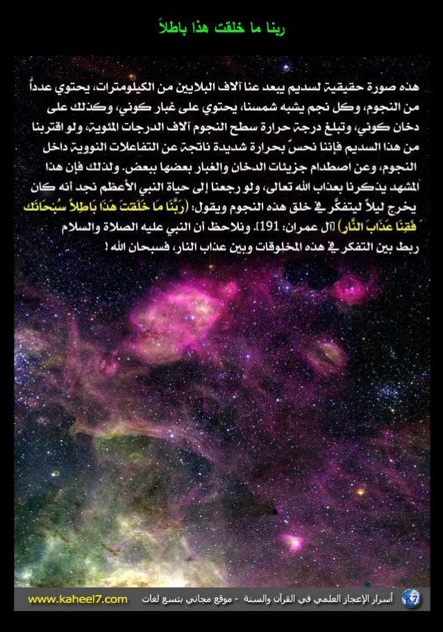 الموسوعة المصورة للإعجاز العلمي (3) 3-33-638