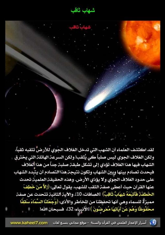 الموسوعة المصورة للإعجاز العلمي (3) 3-36-638