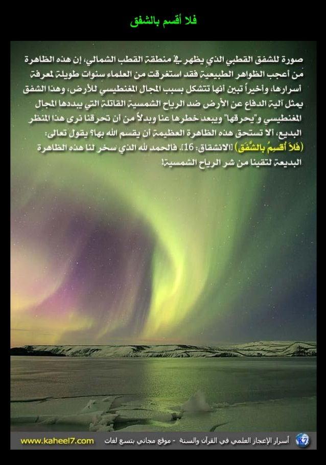 الموسوعة المصورة للإعجاز العلمي (3) 3-43-638