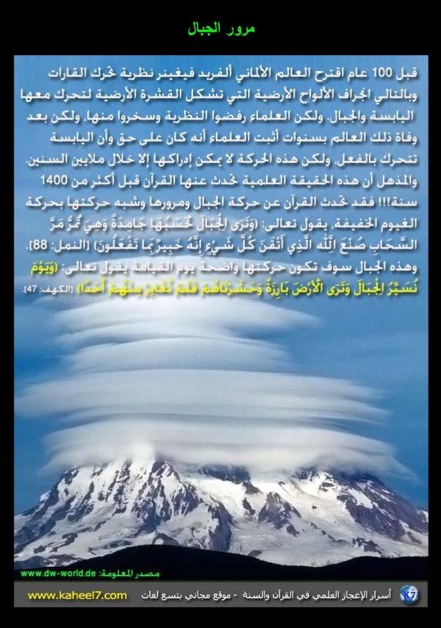 الموسوعة المصورة للإعجاز العلمي (3) 3-47-638