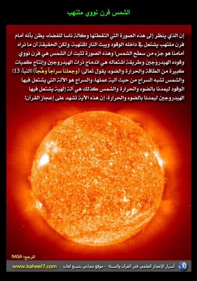 الموسوعة المصورة للإعجاز العلمي (3) 3-7-638