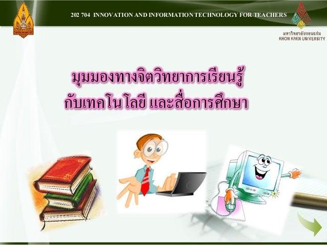 มุมมองทางจิตวิทยาการเรียนรู้เกี่ยวกับเทคโนโลยีและสื่อการศึกษา