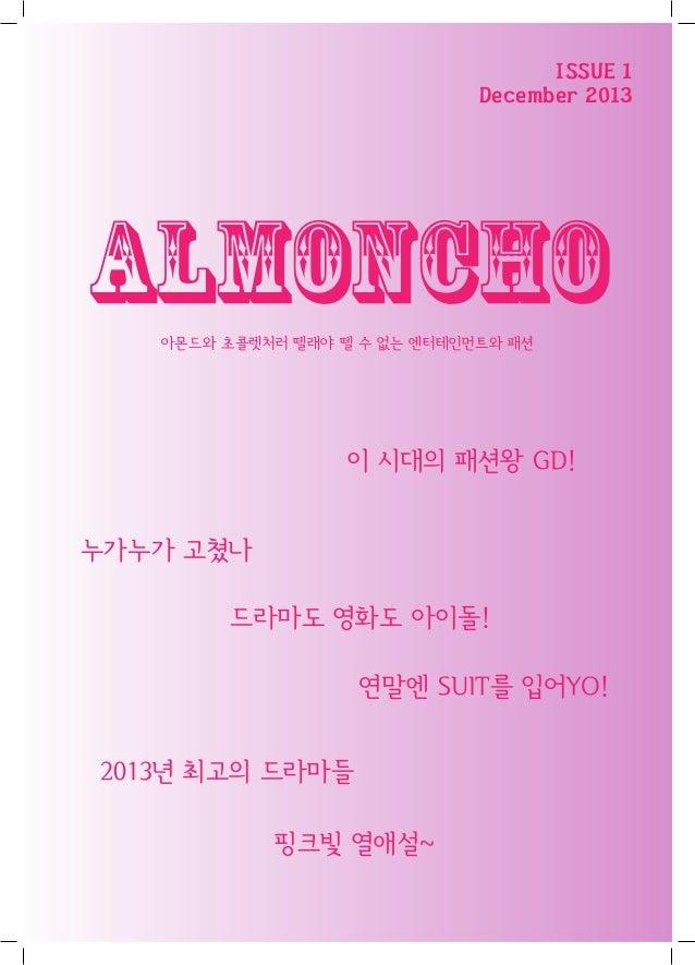2013 꿈다락 토요문화학교 유스보이스 8경 잡지만들기 결과물 - 아몬초