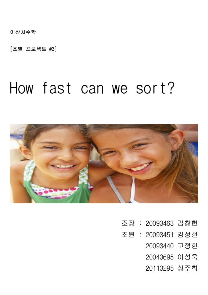 이산치3보고서