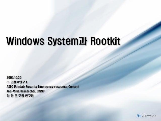 3. windows system과 rootkit