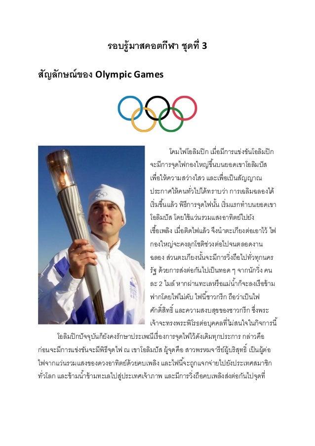รอบรู้ มาสคอตกีฬา ชุดที่ 3 สัญลักษณ์ ของ Olympic Games  โคมไฟโอลิมปิ ก เมื่อมีการแข่งขันโอลิมปิ ก จะมีการจุดไฟกองใหญ่ขึ ้น...