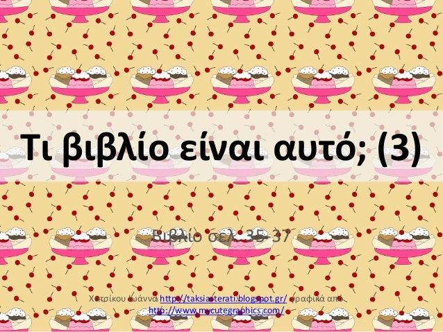 Τι βιβλίο είναι αυτό; (3) Βιβλίο ςελ. 35-37 Χατςίκου Ιωάννα http://taksiasterati.blogspot.gr/ γραφικά από http://www.mycut...