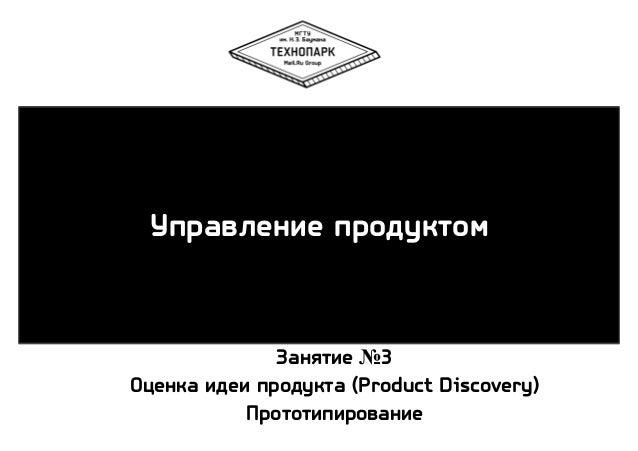Управление продуктом  Занятие №3 Оценка идеи продукта (Product Discovery) Прототипирование