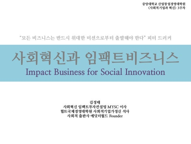 사회혁신과 임팩트비즈니스 Impact Business for Social Innovation