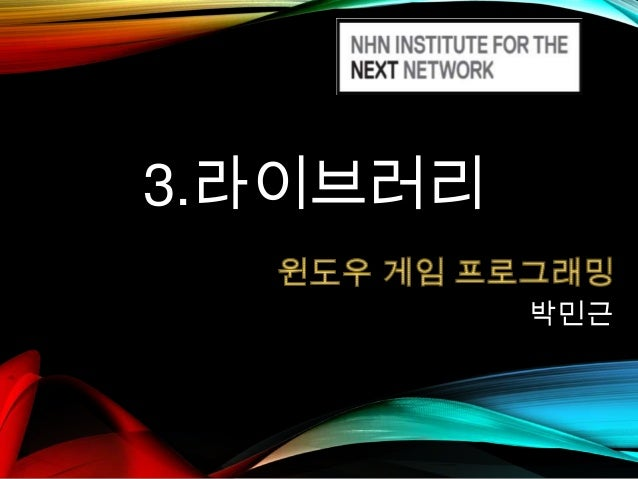 [NHN_NEXT/윈도우 게암 프로그래밍] 3. 라이브러리