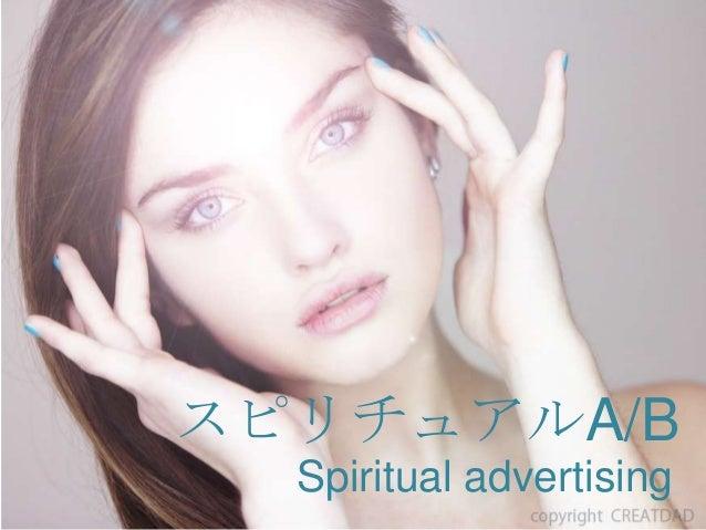 スピリチュアルA/B Spiritual advertising