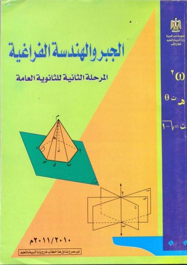 كتاب الجبر والهندسة الفراغية - كتاب الوزارة   3 ث
