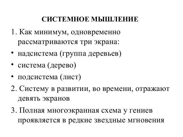 СИСТЕМНОЕ МЫШЛЕНИЕ 1.
